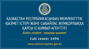 banner anticorruption kaz