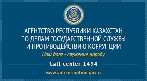 anticorruption.gov.kz
